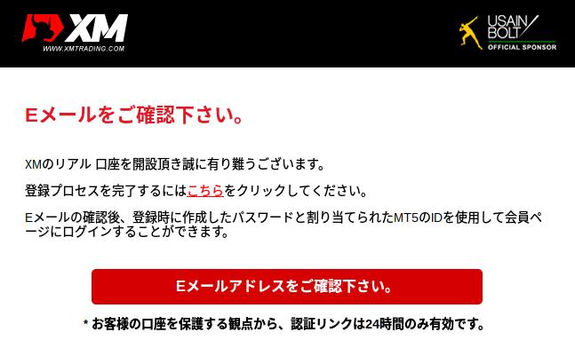 XM口座開設メール確認