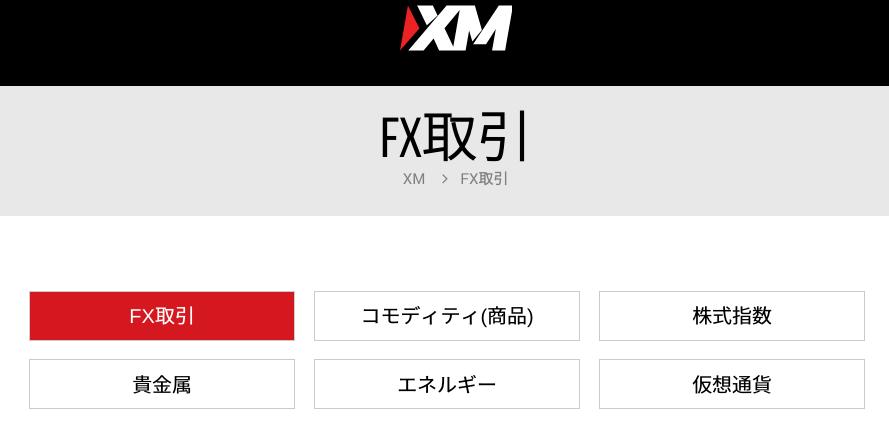 XMで取引できる商品一覧