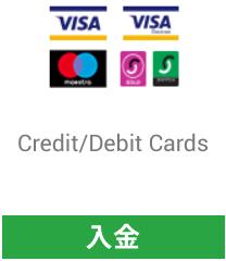 XMクレジットカード入金