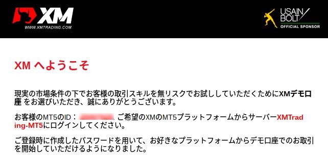 XM口座開設完了メール