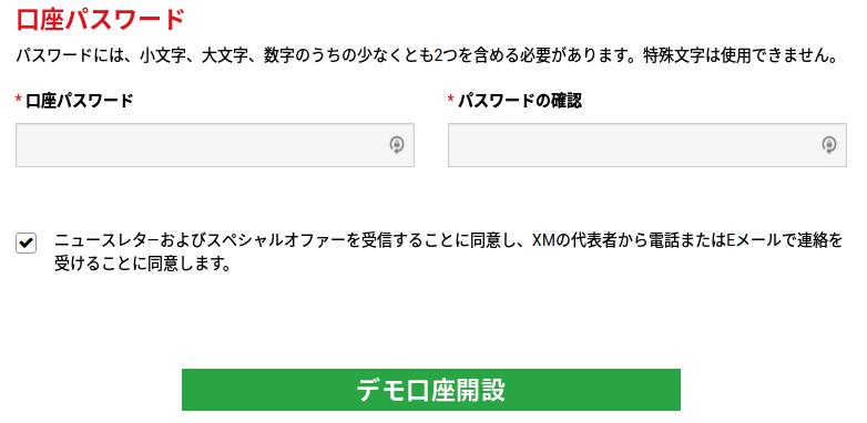 XMデモ口座のパスワード