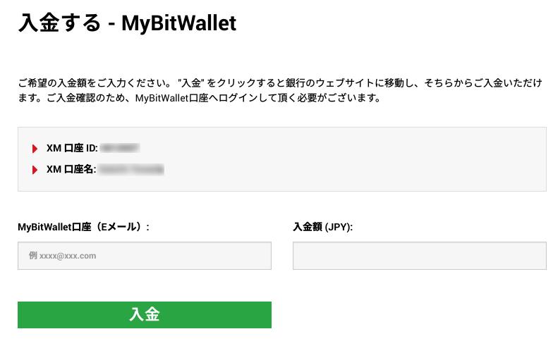 XM mybitwalletで入金する方法