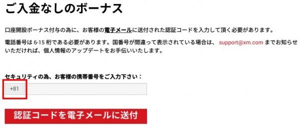 XM3000円ボーナス電話番号認証