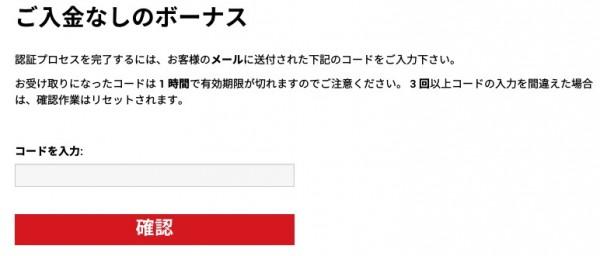 XM3000円口座開設ボーナスコード入力画面