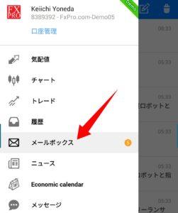 MT4アプリメールボックス