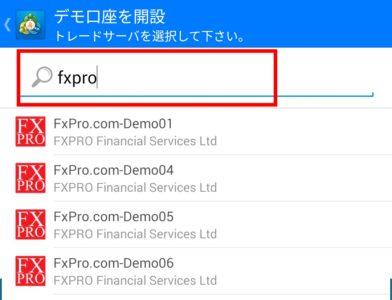 MT4アプリで口座を追加するときのサーバー検索