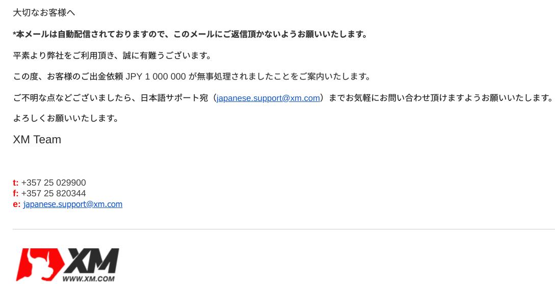 XM出金確認メール
