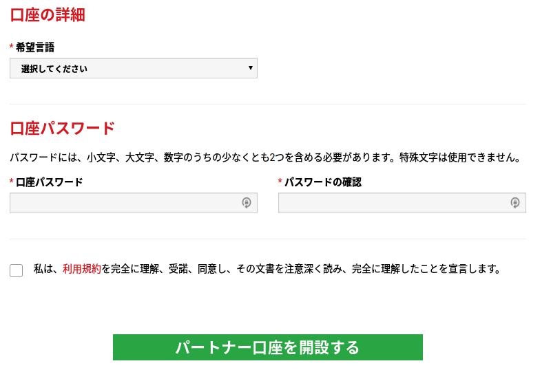 XMアフィリエイト登録5