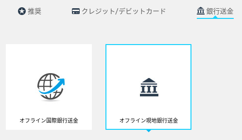 iFOREX日本国内送金による入金