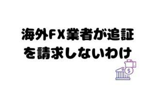 海外FX業者が追証を請求しないわけ