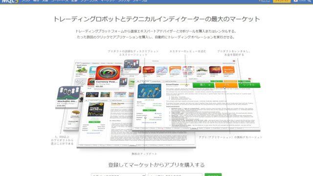 MQL5コミュニティが日本語化