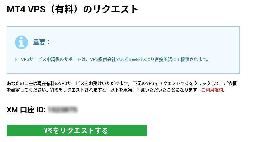 XMの無料VPS申請2
