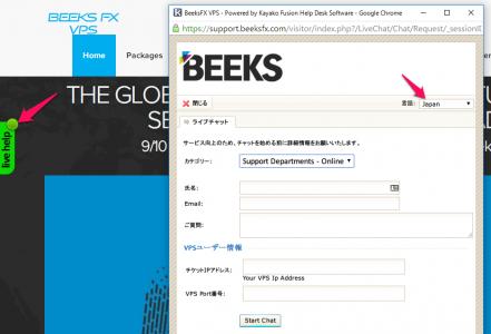 BeeksFXのライブチャット問い合わせ方法