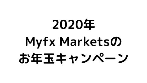Myfx Marketsお年玉2020年