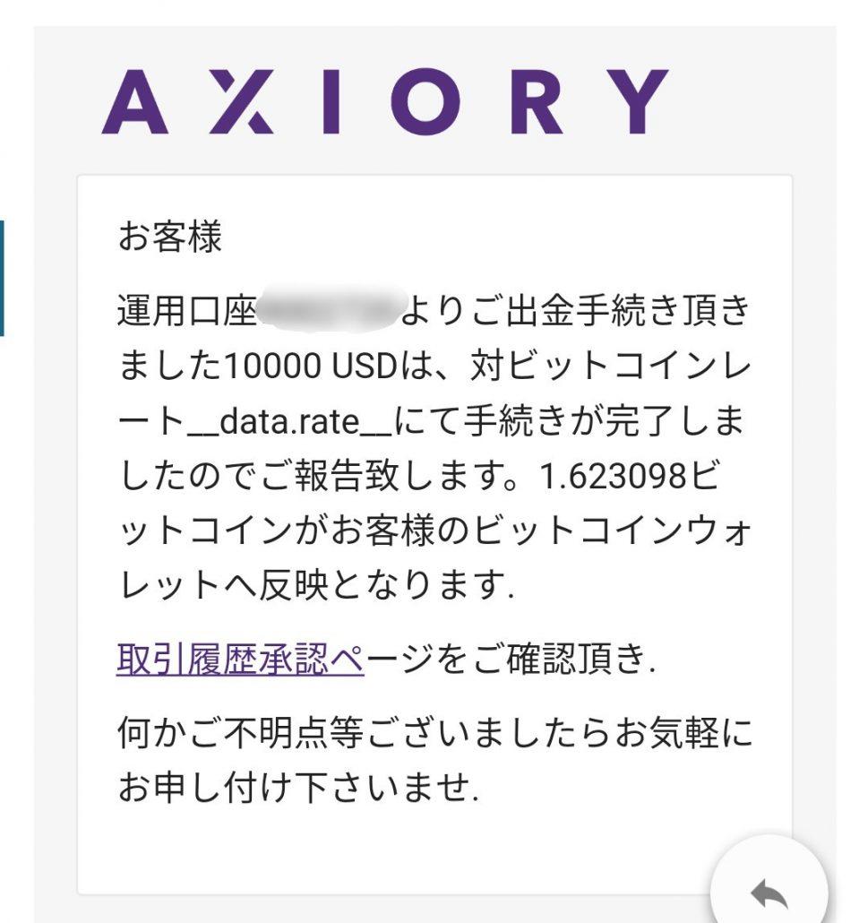 Axioryビットコイン出金