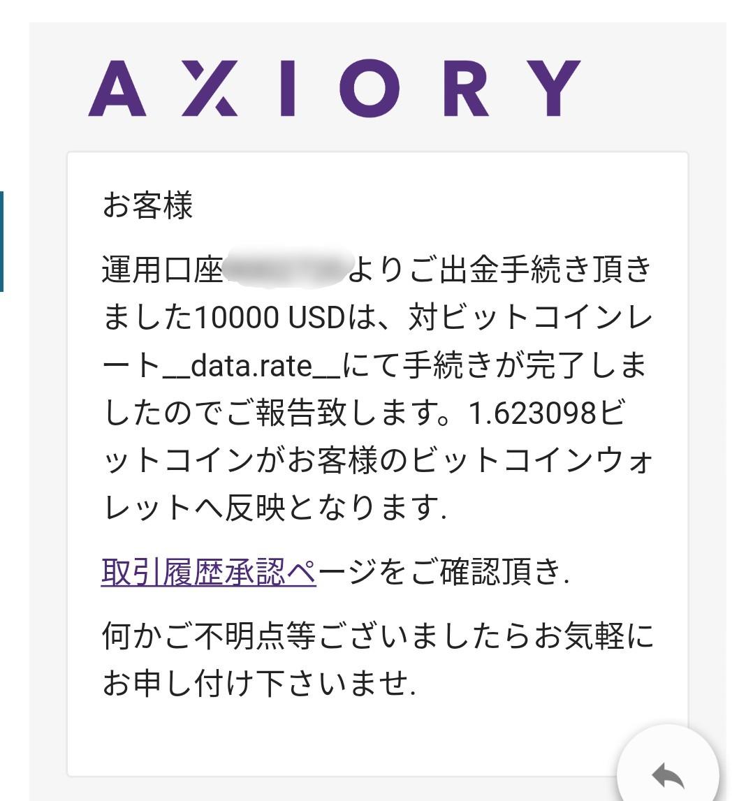 Axioryからビットコインで1万ドル出金してみた