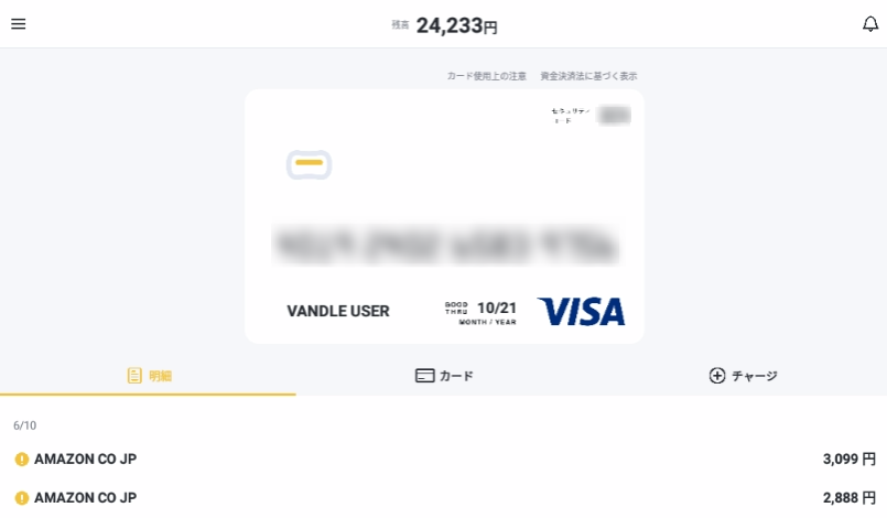 バンドルカードアプリ履歴やカード情報