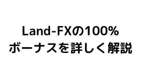 Land-FXのボーナスはどんなの?