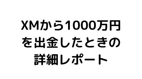 XMから1000万を出金
