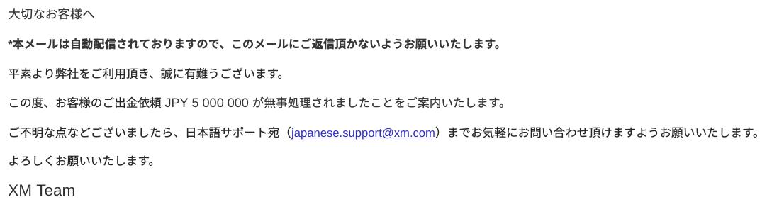 XM withdrawal 11m yen