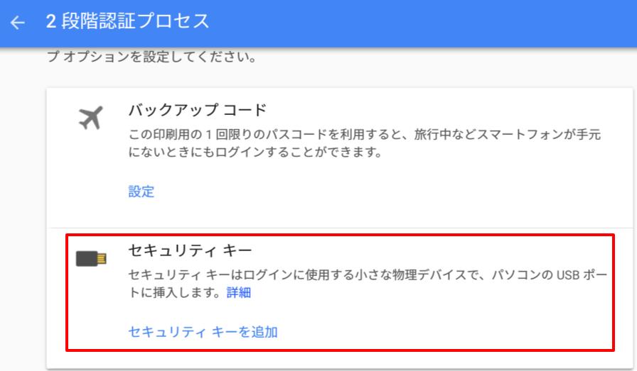 Google2段階認証プロセス セキュリティキー