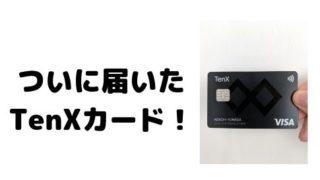 TenXカードが届いた!日本ではいつ届く?