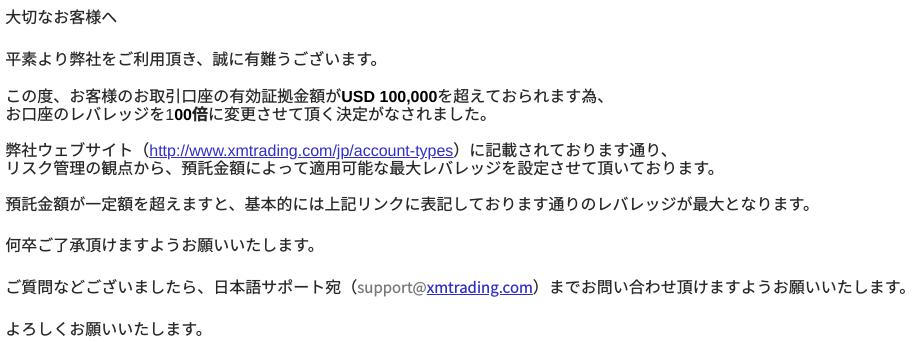 XM200万円を超えるとレバレッジ制限