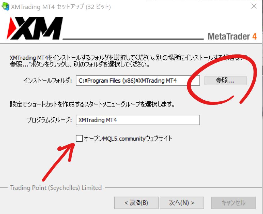 XMのMT4インストール先フォルダの変更