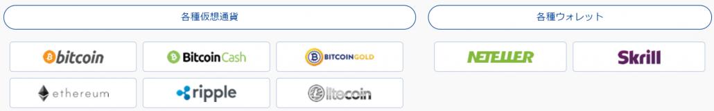 bitwallet対応仮想通貨