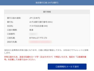 Bitwalletの国内送金による入金
