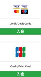 XMクレジットカード/デビットカード入金