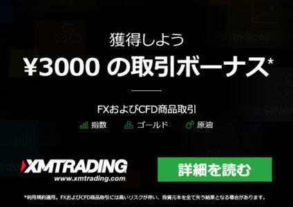 XMTrading