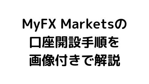 Myfx Markets口座開設
