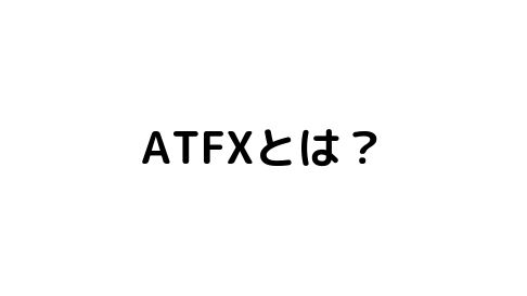 ATFXとは