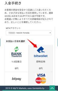 Myfx MarketsBitwallet入金方法1