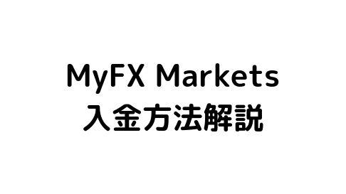 MyFX Markets入金方法解説